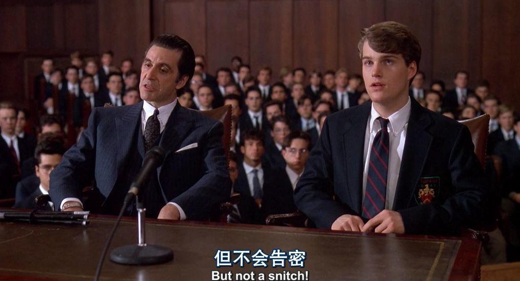 作证 举报 告密(上):看《闻香识女人》